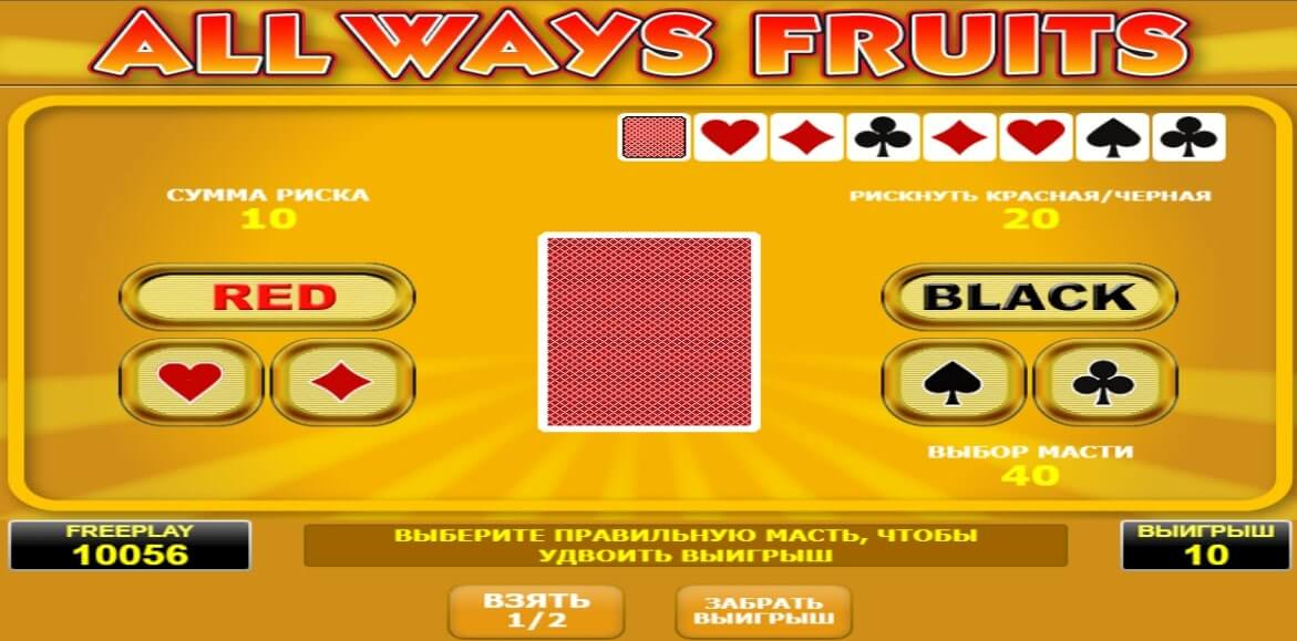 all ways fruits бонусы